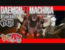 【DXM】たかしのデモンエクスマキナ【DAEMON X MACHINA】【実況Part09】