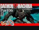 【DXM】たかしのデモンエクスマキナ【DAEMON X MACHINA】【実況Part06】