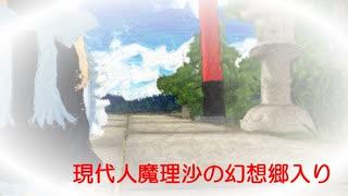 【旧作】現代人魔理沙の幻想郷入り 第1