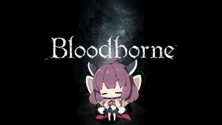 【Bloodborne】血と幼女と獣#1【VOICERO