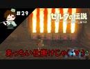 【実況】マスターモードでやりこみサバイバル生活!! Part29 【ゼルダの伝説 BotW】