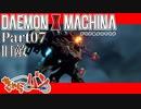 【DXM】たかしのデモンエクスマキナ【DAEMON X MACHINA】【実況Part07】