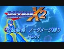 【ロックマンX2】B級隊長 ノーダメージ縛り Part01【ゆっくり実況】