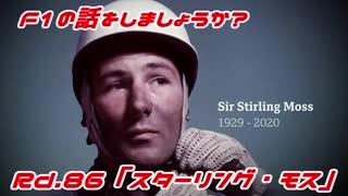 【ゆっくり解説】F1の話をしましょうか?Rd86「スターリング・モス」