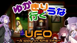 ゆかきり+ウナが行くUFO-a day in the lif