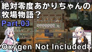 【Oxygen Not Included】絶対零度あかりち