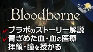 【ブラッドボーン】難解なストーリーを明かし語ろう!【第74回後編-ゲーム夜話】