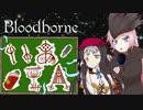 【Bloodborne】いあ!!IA!! 第15夜【CeVIO実況プレイ】