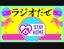 ラジオだぜ【第28回】▽StayHome▽10万円の使い道