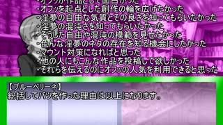 バツside:CRN解説動画 動機&ストーリー編