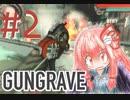 【GUNGRAVE】茜ちゃんが燃えるとき#2【VOICEROID実況】