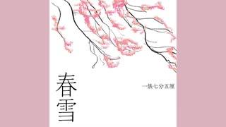 春雪 feat.初音ミク / 一俵七分五厘