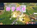 #42【シヴィライゼーション6 嵐の訪れ】拡張パック入り完全...