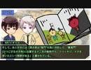 【APヘタリア】蔵掃除が紳士とLet's クトゥルフ 07 【ゆっくりTRPG】