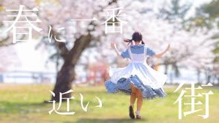 【ありしゃん】春に一番近い街 踊ってみた