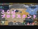 #43【シヴィライゼーション6 嵐の訪れ】拡張パック入り完全...