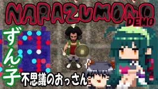ずん子 NARAZUMONO(DEMO):不思議のおっさん:+ゆっくり