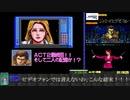 【ゆっくり解説RTA】PCエンジン版_スナッチャー_3:37:22_ACT2_Part4/4