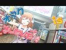 【デレステMV】オタク is LOVE! SSR【1080p60 DotbyDot】