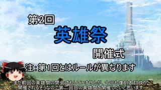 【千年戦争アイギス】企画動画:第2回英雄