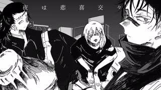 【呪術廻戦】ト.ラ.フ.ィ.ッ.ク.ジ.ャ.ム
