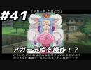 【実況】ヒューマとガジュマで語るテイルズオブリバース実況!! part41