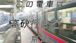 NEW MIKAWASHIMA ZONE