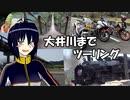 【NSR250R】大井川までツーリング