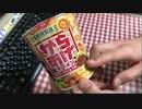 【カップ麺】からあげラーメンと鶴亀美味かった【カップ酒】