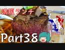 みっくりフランス美食旅ⅡPart38~満腹ランチ~