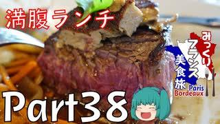 みっくりフランス美食旅ⅡPart38~満腹ラン