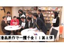 今日からやる会議 2020/4/25放送分