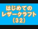 【はじめてのレザークラフト】つくってみよう #32【アシェット】
