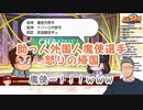 【悲報】助っ人外国人魔使マオ、帰国【舞元啓介/魔使マオ】【...