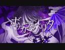 ボッカデラベリタ(柊キライ) / cover Chillto