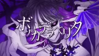 ボッカデラベリタ(柊キライ) / cover Chil