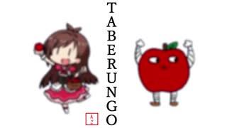 TABERUNGO MAN  〜 食べたいように食べよ 〜