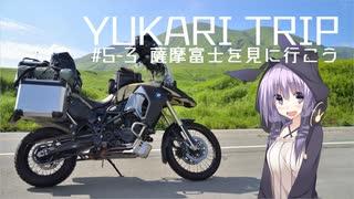 YUKARITRIP #5-3 【薩摩富士を見に行こう】