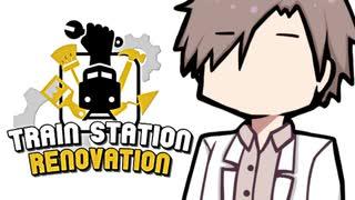 【 Train Station Renovation 】よりわけるつづみさん【CeVIO実況】