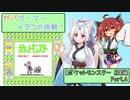 【ポケモン緑】ガバゲーマー・イタコの挑戦! Part.1-4