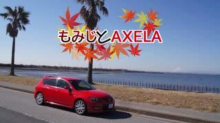 【ゆっくり車載】もみじとAXELA #1 【Mazd