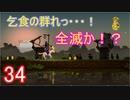 ♪34【キングダムニューランド】ひもじく実況プレイ