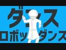 【手描き】西新でダ/ンスロボットダ/ンス【BSRW】