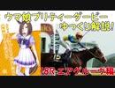 【第18R】 ウマ娘プリティーダービーに登場するキャラクターのモデルになった競走馬をゆっくり解説!エアグルーヴ編