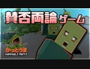 【実況】おもしろクソゲー【SurvivalZ】part2(終)
