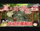 【ゆっくり】おじ紳士の真・女神転生に登場する日本神話出身悪魔を広く浅く解説☆