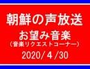 【NK-POP】朝鮮の声放送音楽リクエスト【109/4/30】