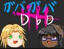【DbD】ガバガバDBD Part.23