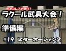 【スターオーシャン2】実況プレイ#19 前編【PS4】