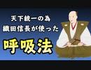 織田信長が使った、天下統一のための呼吸法!!